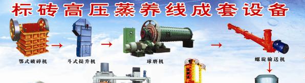 蒸养粉煤灰砖生产线主要设备